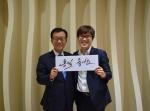 원혜영 의원과 신대경 대표