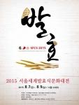 2015 서울세계발효식문화대전