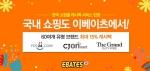 이베이츠 코리아가 60여개 한국 쇼핑몰 제휴로 국내 캐시백 서비스를 시작한다