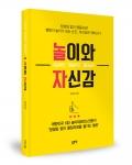 놀이와 자신감 / 김보성 지음 / 좋은땅출판사 / 202p / 13,000원