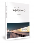 보통의 단어장 / 김봉근 지음 / 좋은땅출판사 / 160p / 10,000원
