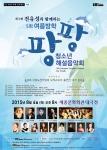 개그맨 전유성과 함께하는 5회 여름방학 팡팡 청소년 해설음악회가 8월 4일 세종문화회관에서 열린다