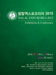국내 최초 할랄전문 전시회인 할랄엑스포코리아 2015가 오는 8월 개최된다