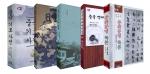 왼쪽부터 중국 기호사전, 중국 청화백자 감상, 중국 강남 사가 원림, 중국 역대 명언집, 중화문명독본