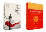 신중국헙법 발전 60년, 424쪽, 2만원(왼쪽) / 중화인민공화국 법제사, 394쪽, 2만원(오른쪽)