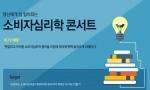 소비자연구소가 8월 11일 CNN the Biz 강남교육연수센터에서 당신에게 참 힘이되는 소비자심리학 콘서트를 무료로 개최한다