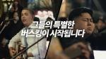 에누리 가격비교 오바마, 김정은 홍대버스킹 바이럴 영상 캡처이미지로 해외 언론의 관심을 받았다