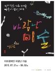아트캠페인 바람난 미술 포스터