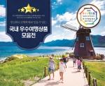 웹투어가 문화체육관광부가 후원하고 한국여행업협회(KATA)가 주관한 2015/2016 우수여행 상품 선정사업에서 국내상품 3개가 선정됐다