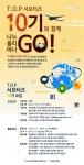 광고홍보대행사 더페이지미디어는 7월 30일부터 8월 9일까지 T.O.P 서포터즈 10기를 모집한다