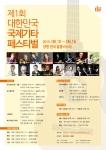 제1회 대한민국 국제기타페스티벌이 8월 10~16일 열린다
