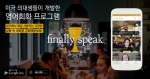 파이널리스피크 영어회화 앱 출시