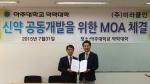 미라클인 박시춘 대표(왼쪽)과 아주대 약학대학 이범진 학장이 31일 감염병 예방 의약제품 개발 위한 협약을 체결했다
