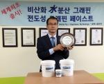 멕스플로러 이훈 대표가 지난 7월 31일 2015 대한민국 창조경영대상(신소재부문)을 수상했다