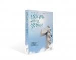 도서출판 행복에너지가 신입사원은 무엇으로 성장하는가(회사가 원하는 신입사원 되기)를 출간했다.