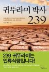 도서출판 행복에너지(대표이사 권선복)가 이삼구 박사의 귀뚜라미박사, 239를 출간했다