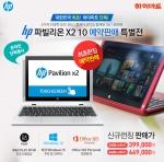 하이마트쇼핑몰에서 HP의 투인원 노트북 신제품 파빌리온 X2를 국내 단독으로 예약 판매한다.