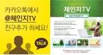체인지TV가 카톡 옐로우아이디를 오픈했다