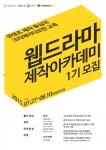 웹드라마 제작 아카데미 모집 홍보 포스터