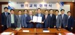 세종사이버대학교 김문현 총장(사진 왼쪽 다섯 번째)과 한국세무사회 백운찬 회장(사진 왼쪽 여섯 번째)이 기념사진을 촬영하고 있다