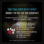 유한킴벌리가 2015년 일맘들의 속마음을 알아보는 설문이벤트를 진행했다