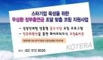 (사)한국기술개발협회는 제10차 스타기업 육성을 위한 무상환 정부출연금 조달 맞춤 코칭 지원사업을 홈페이지를 통해 공고하고 31일까지 신청접수를 받는다고 공식 발표했다.