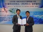 쏠라사이언스와 커누스 업무협약식. 송성근 쏠라사이언스 대표(왼쪽)와 박창식 커누스 대표