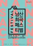남산희곡페스티벌, 다섯 번째 포스터