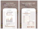 유비케어사 자사의 약제비 계산 모바일 앱인 유팜 모바일에 약국 경영 통계 기능을 추가 했다