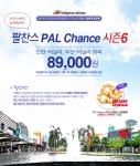 필리핀항공 PAL Chance 시즌 6