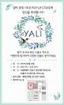 레뱅드매일이 오는 14일 오후 5시부터 10시까지 서울 신사동 가로수길 부첼라에서 칠레 프리미엄 와인 얄리 런칭 1주년 행사를 개최한다.