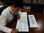 통일지지 서명을 하고 있는 정준길 새누리당 수석부대변인 (사진제공: ngo통일 좋아요)