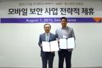 모바일 보안 기술 등에 관한 전략적 MOU를 체결한 플러스기술 이승석 대표(사진 왼쪽)과 빛스캔의 문일준 대표(사진 오른쪽)