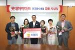 롯데하이마트는 지난 7일 오후 서울 대치동 본사에서 '가족사랑 전국동시세일 경품 이벤트' 1등 경품 전달식을 가졌다. 경품 1등의 주인공 5명에게 각각 티볼리 자동차 1대씩을 전달했다.