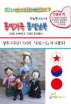 도서출판 행복에너지가 이은집의 '통일가족 통일남북'을 출간했다. (사진제공: 도서출판 행복에너지)