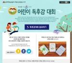 예스24가 제12회 어린이 독후감 대회를 개최한다