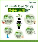한국베링거인겔하임과 오픈서베이가  20세 이상 50세 미만 성인 여성 1,000명을 대상으로 실시한 설문조사 결과를 통해, 변비에 대한 오해와 진실을 밝혀봤다