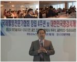 국제웰빙전문가협회와 강사뉴스TV가 주관한 행사