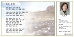 현재 전시중인 한국강사문인협회 정인경 교수의 작품 이미지(가로 60, 세로 30 센티미터)