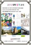 2015년도 이화여자대학교·영국 코벤트리대학교·중국 북경복장학원 패션디자인 전공 합격 포스터