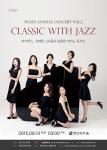 피아예스(PIAYES) 정기연주회 Classic With Jazz