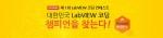 한국내쇼날인스트루먼트가 제1회 LabVIEW 코딩 콘테스트를 개최한다