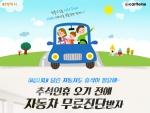 여행박사X카페인 차량 무료진단 이벤트