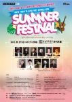 제2회 티앤비 청소년을 위한 섬머페스티벌I이 8월 21일 금요일 성남아트센터 콘서트홀에서 열린다.