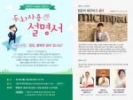 체인지TV 두뇌사용설명서 8월 소셜강연