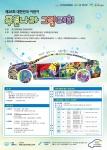 제28회 대한민국 어린이 푸른나라 그림대회 포스터