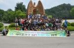 새마을금고중앙회가 MG희망나눔 캠프를 성황리에 마쳤다.