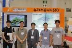 뉴21커뮤니티가 대한민국IT융합엑스포에서 스마트 염전 염전 자동화 시스템을 선보인다