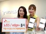 SK텔레콤은 삼성전자 플래그십 스마트폰 갤럭시 노트5, 갤럭시 S6 edge+를 출시했다