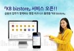 KB국민은행이 은행권 최초로 금융과 업무서비스가 하나로 융합된 기업 핀테크 플랫폼 KB bizstore를 출시했다.